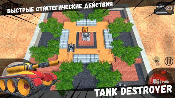 Скачать Tank Destroyer для Андроид