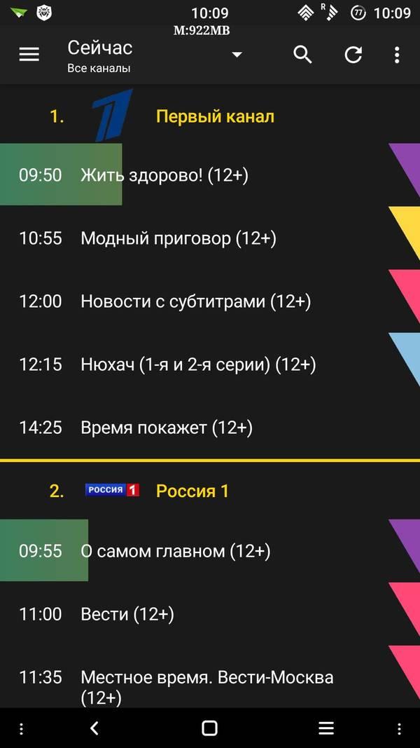Скачать Телепрограмма TVGuide для Андроид