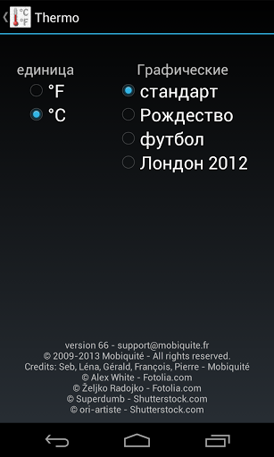 Скачать Термометр (бесплатно) для Андроид