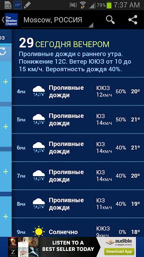 Скачать The Weather Channel для Андроид