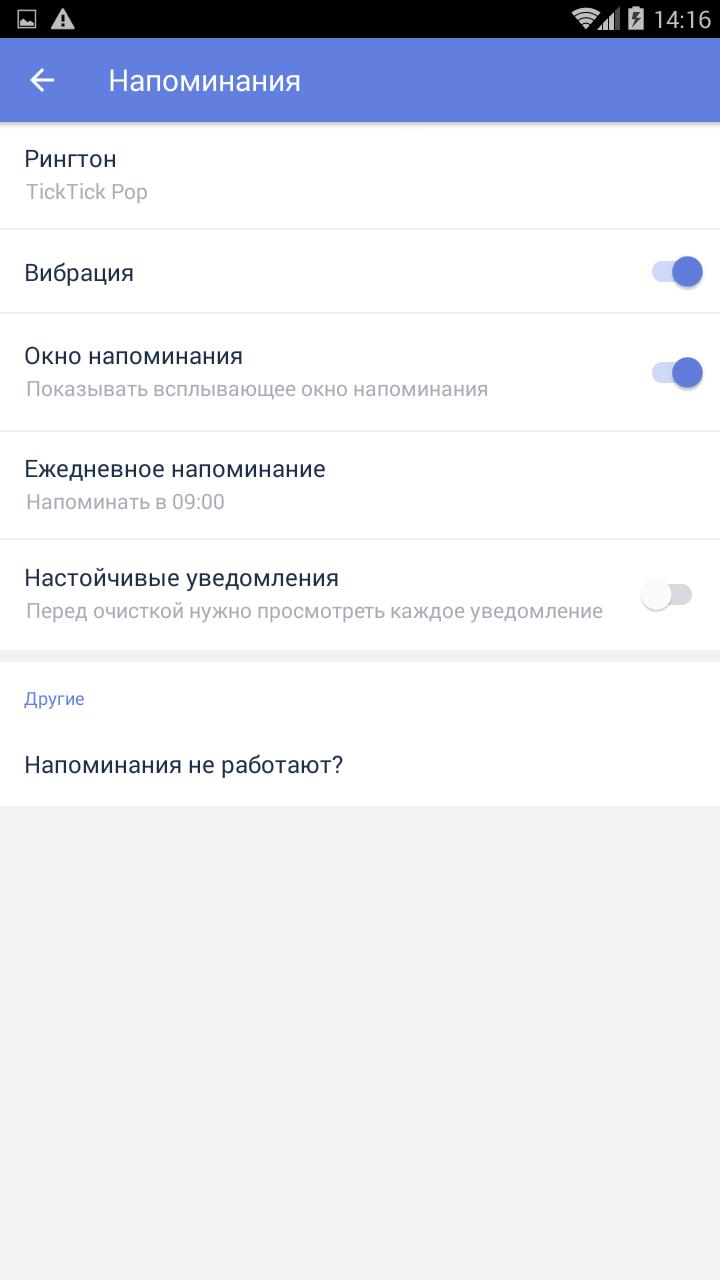 Скачать TickTick: To Do для Андроид