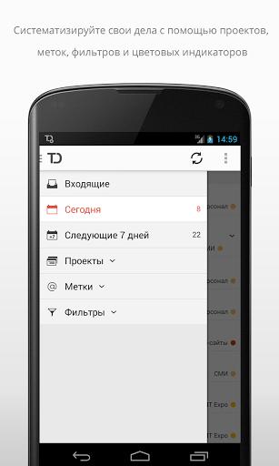 Скачать Todoist: Список задач для Андроид