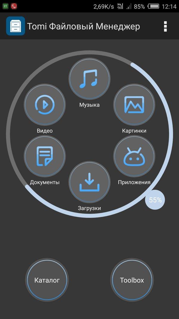 Скачать Tomi File Manager для Андроид