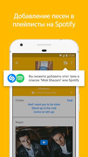 Скачать TrackID для Андроид
