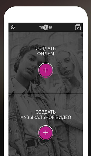 Скачать Triller: Music Video Maker для Андроид