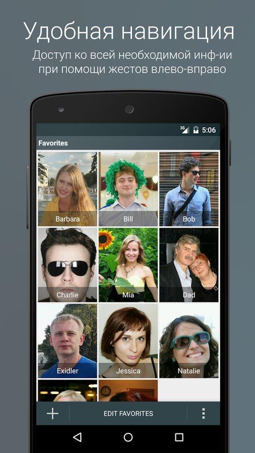 Скачать True Phone для Андроид