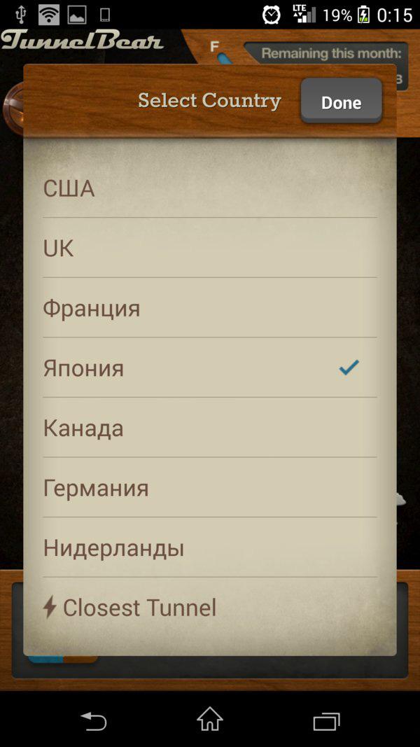 Скачать TunnelBear VPN для Андроид