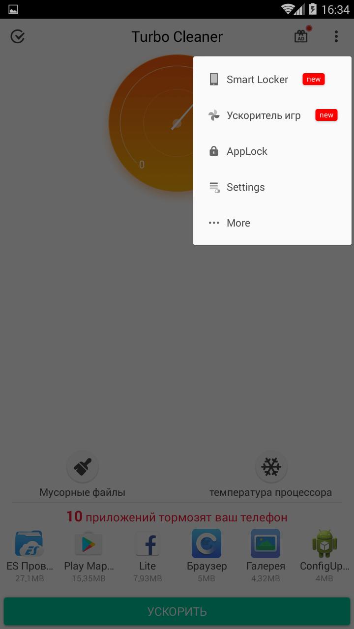 Скачать Turbo Cleaner для Андроид