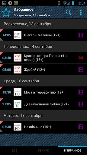 Скачать TV Control для Андроид