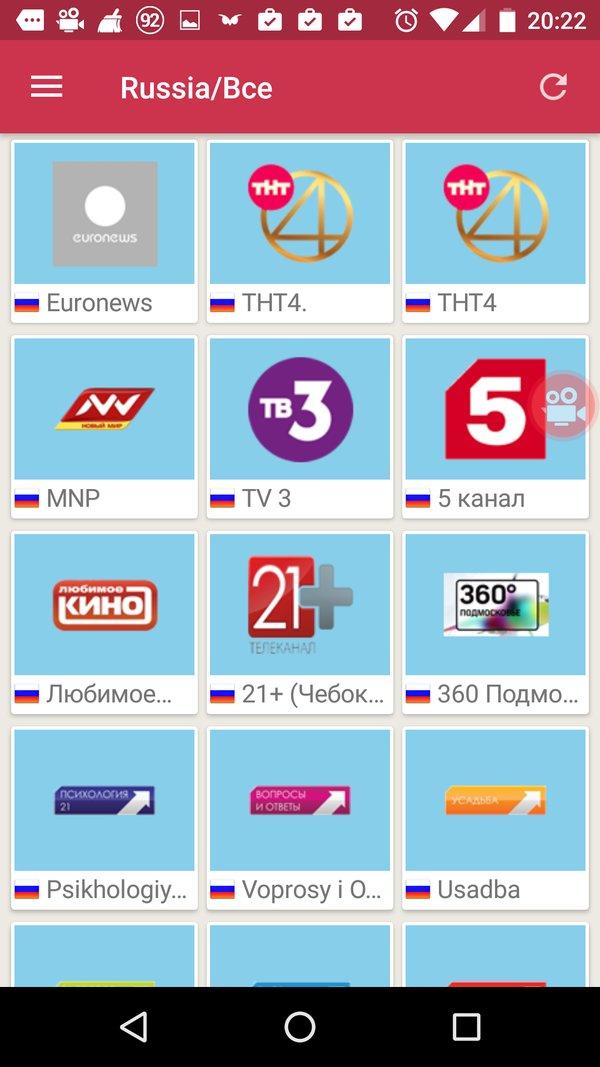 Скачать TV Line для Андроид