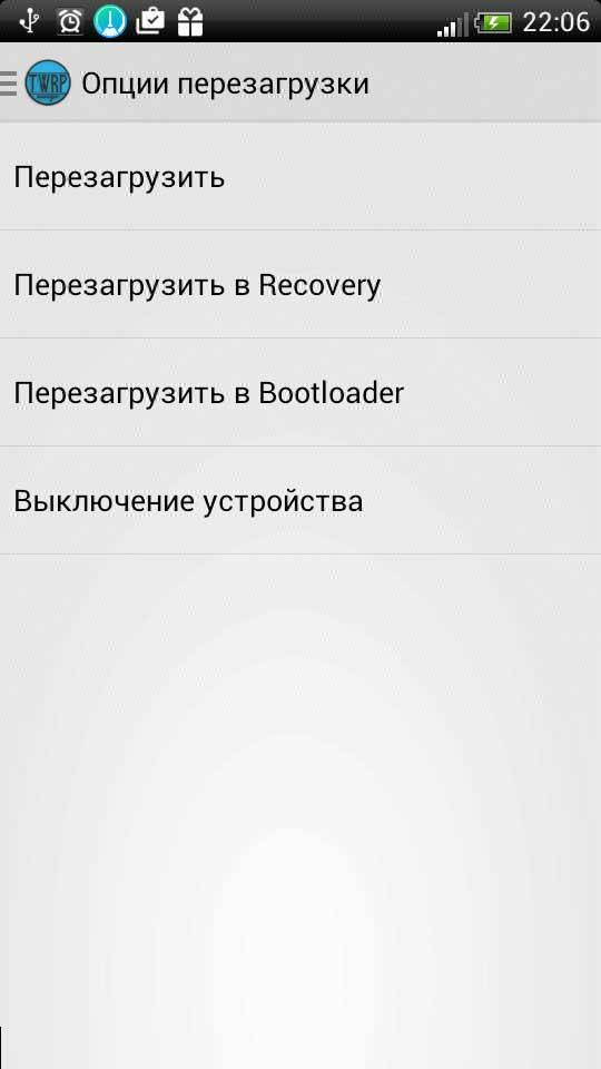 Скачать TWRP Manager для Андроид