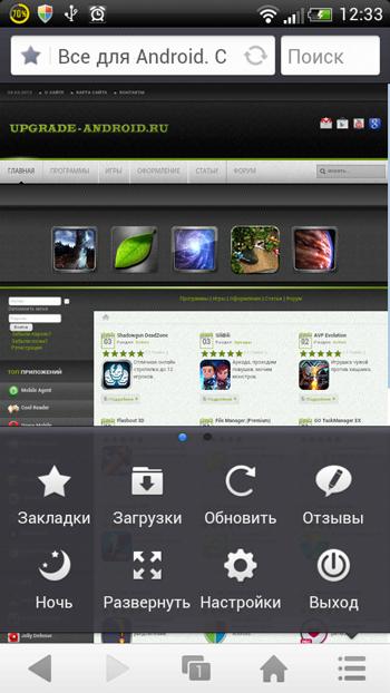 Скачать UC Browser для Андроид