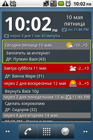 Скачать Удобное время для Андроид