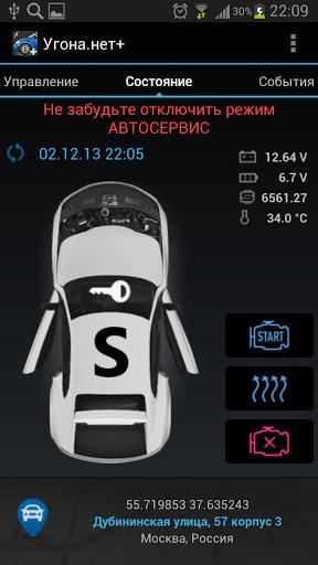 Скачать Угона.нет+ для Андроид