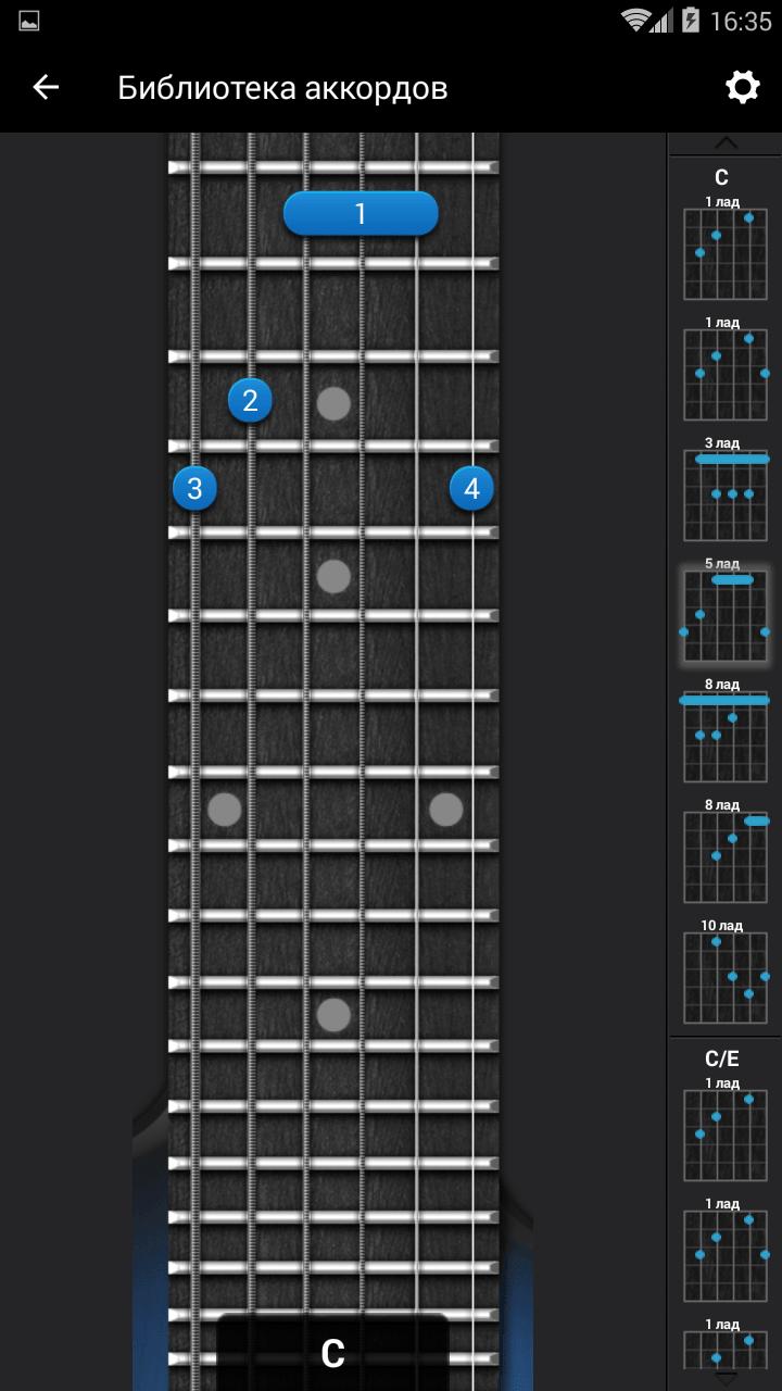 Скачать Ultimate Guitar Tabs & Chords для Андроид