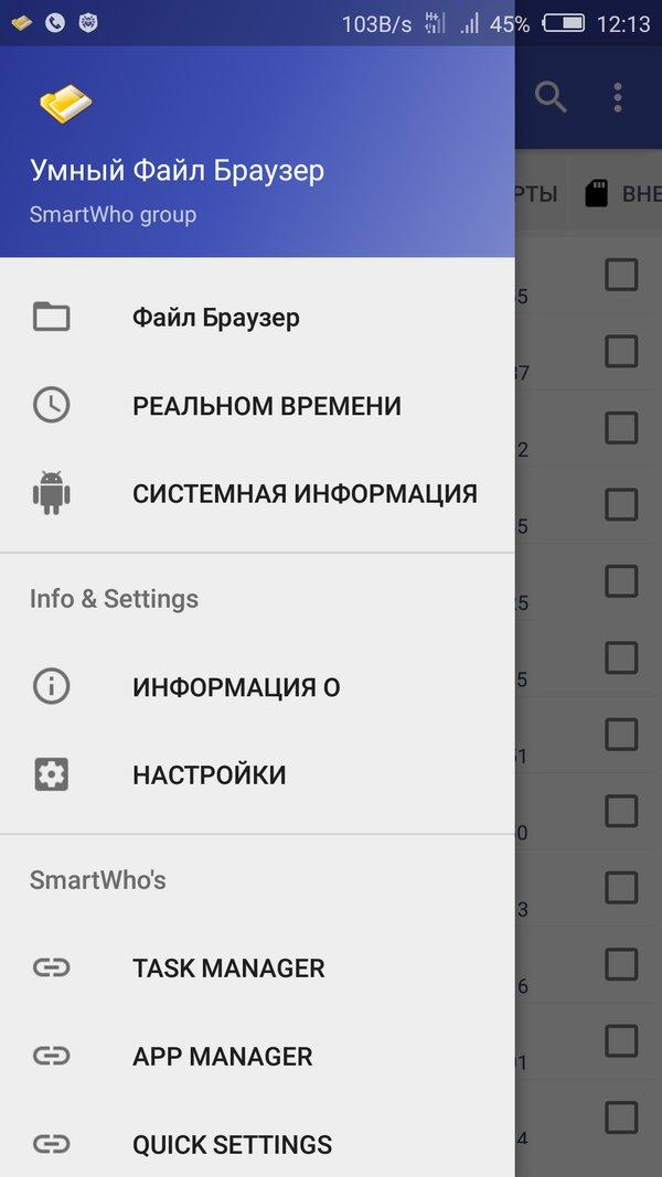 Скачать Умный менеджер файлов для Андроид