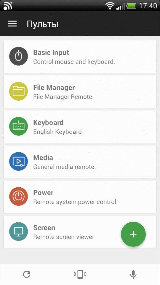 Скачать Unified Remote для Андроид