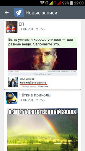Скачать Уведомления Вконтакте для Андроид