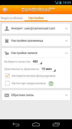 Скачать Видеорегистратор CamOnRoad для Андроид