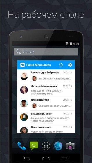 Скачать Виджет сообщений ВКонтакте для Андроид