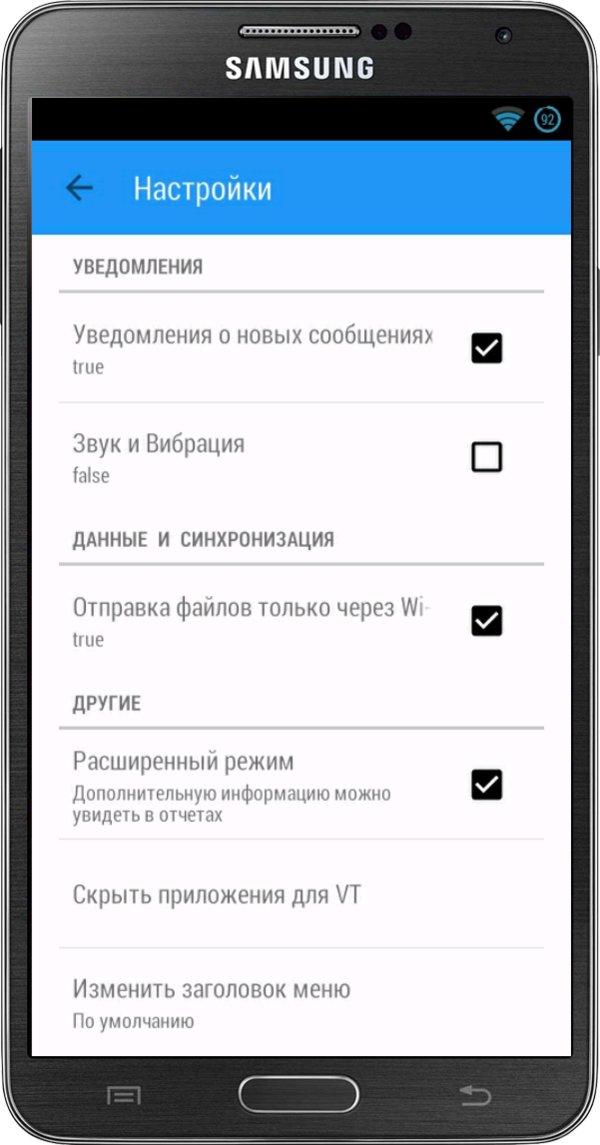 Скачать VirusTotal Mobile для Андроид