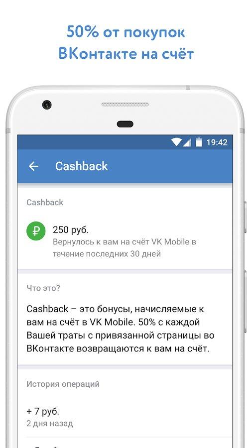 Скачать VK Mobile для Андроид