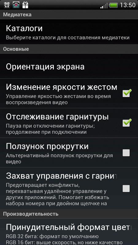 Скачать VLC Player для Андроид