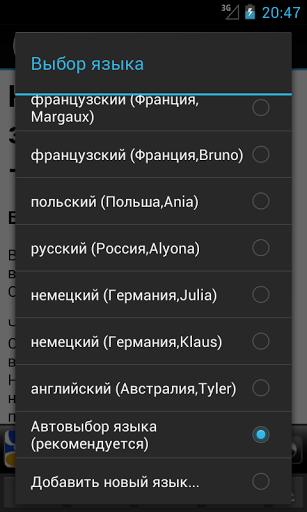 Скачать Voice Reader — читает вслух для Андроид
