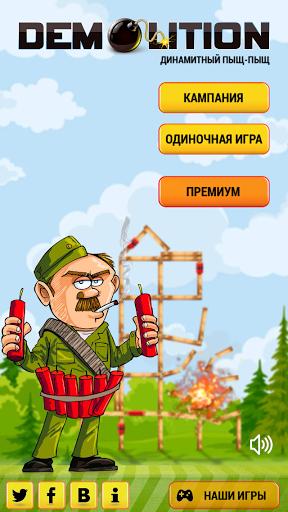 Скачать Взрыватель / Demolition для Андроид