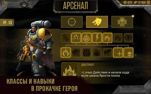 Скачать Warhammer 40,000: Space Wolf для Андроид