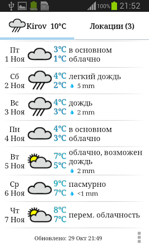 Скачать Weather ACE RU Погода для Андроид