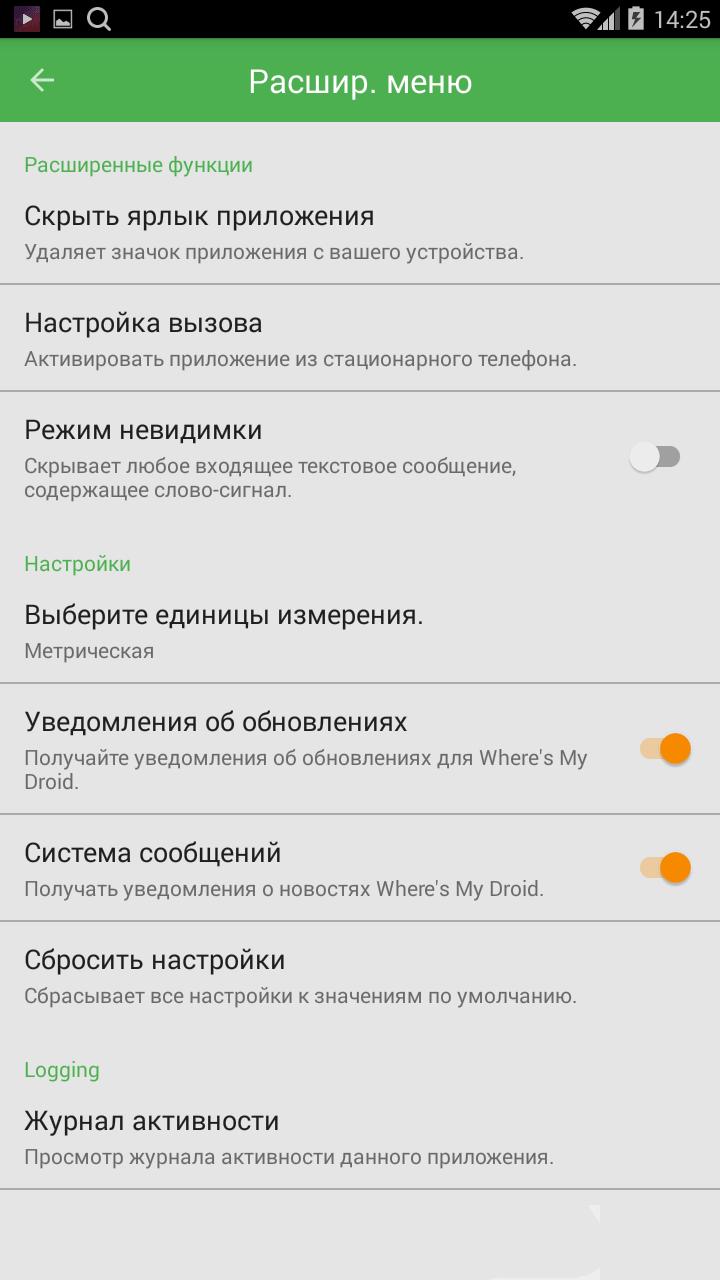 Скачать Wheres My Droid для Андроид