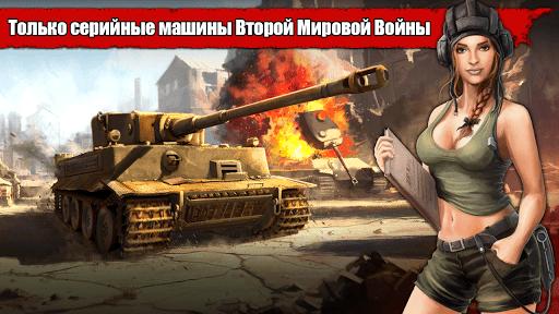 Скачать Wild Tanks Online для Андроид