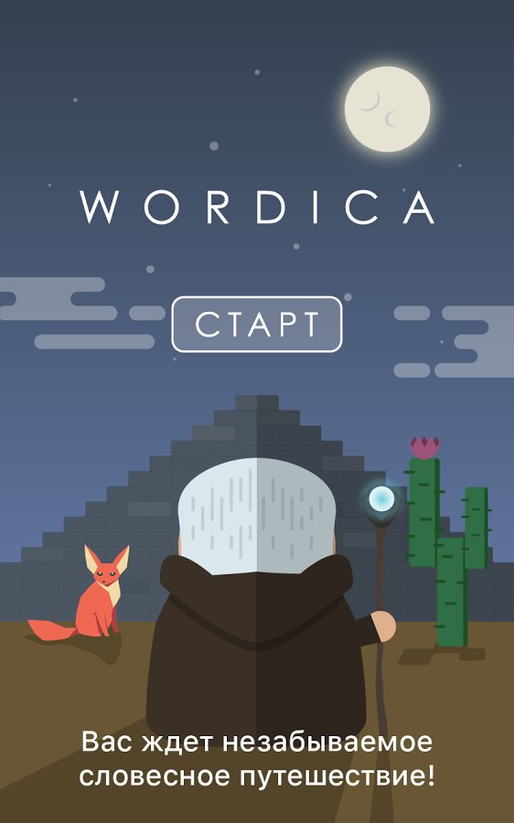 Скачать Wordica для Андроид