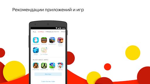 Скачать Yandex Launcher для Андроид