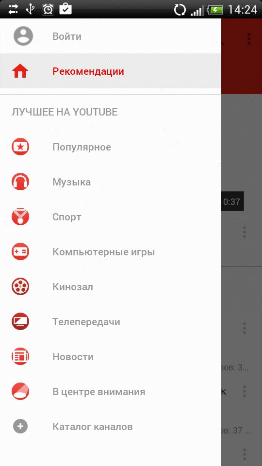 Скачать Youtube для Андроид
