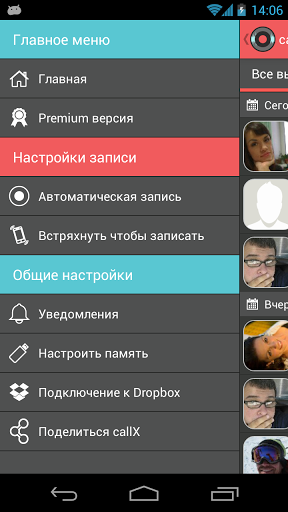 Скачать Запись звонков / разговоров для Андроид