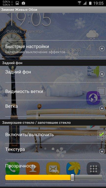 Скачать Зимние Обои для Андроид