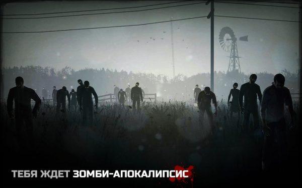 Скачать Зомби в тумане для Андроид