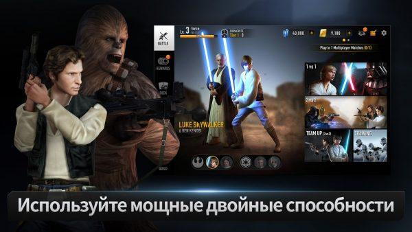 Скачать Звездные Войны: Арена Силы для Андроид